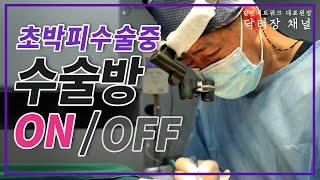 초박피 포경수술과 실리콘 링 삽입수술을 동시에 하고있습…