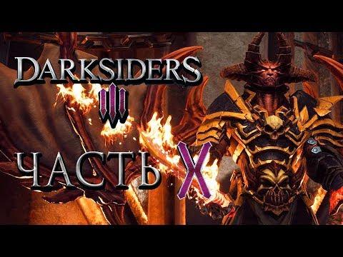 Прохождение Darksiders 3 — Часть 10: ДЕМОН \