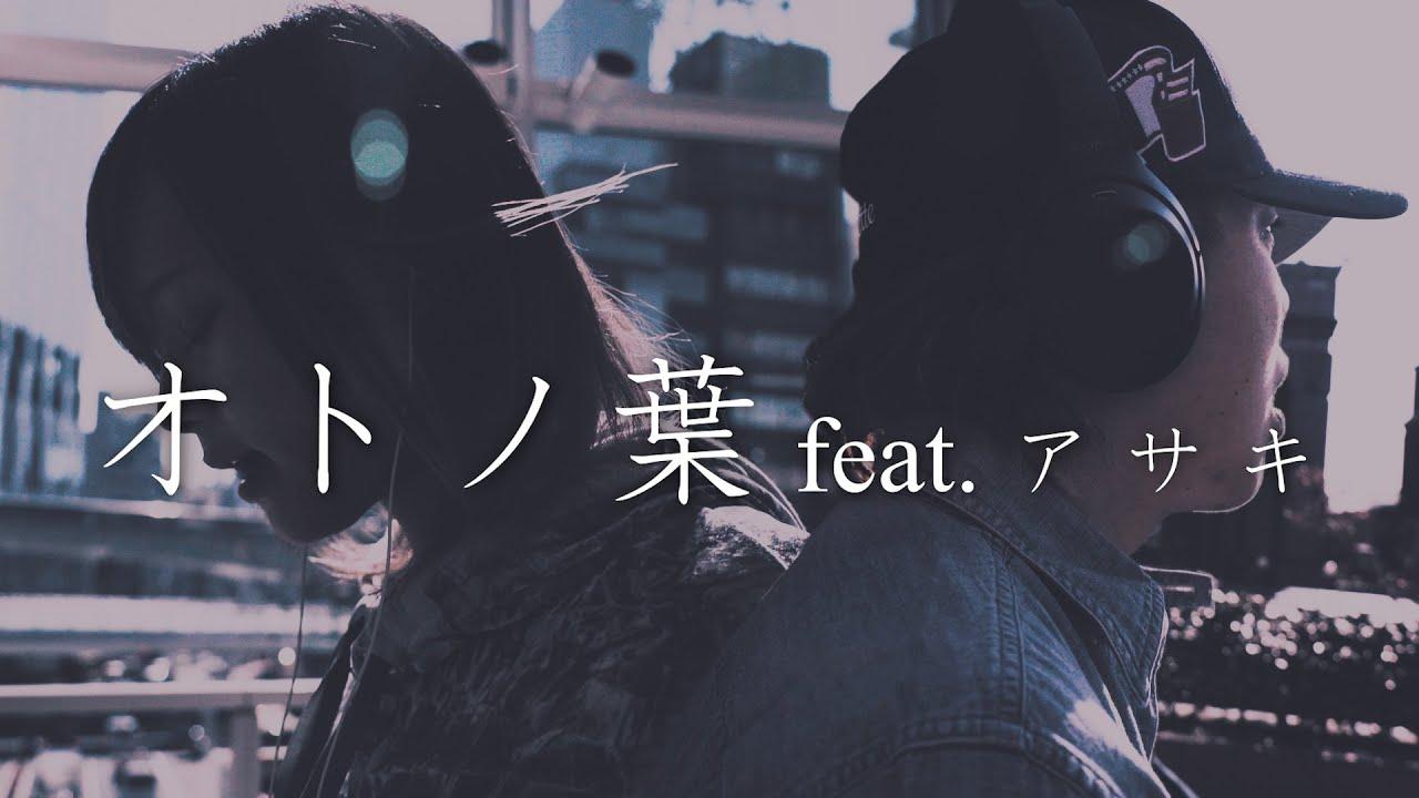 GADORO「オトノ葉 feat.アサキ」(Prod. by アサキ)【Official MV】