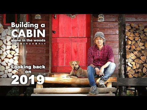 Building a cabin alone in the woods ~Looking back on 2019~