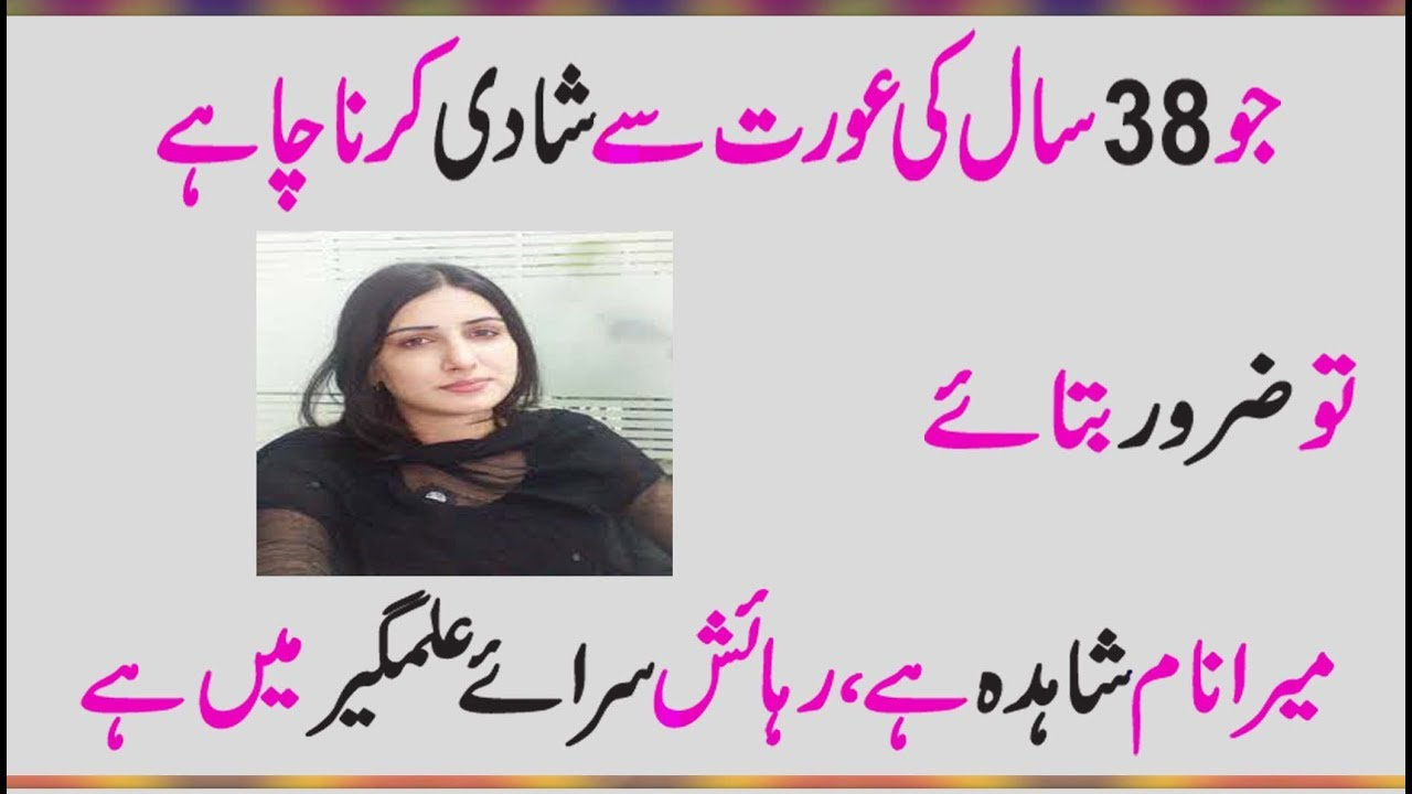 zaroorat rishta for female ,she is 38 years old detail in minahil beauti  tips