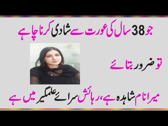 zaroorat rishta for female ,she is 38 years old detail in minahil beauti tips.