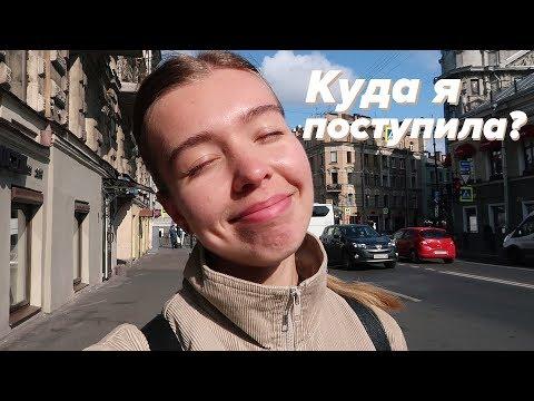 Решаю Свою Судьбу, Петербург, Сложности, ИТМО, СПБГУ // Поступление Vlog #2