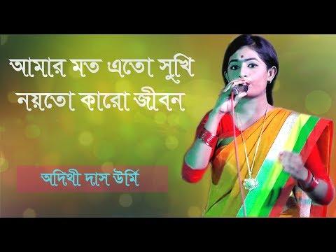Amar Moto Eto Sukhi Noyto Karo Jibon - Aditi Dash Urmi