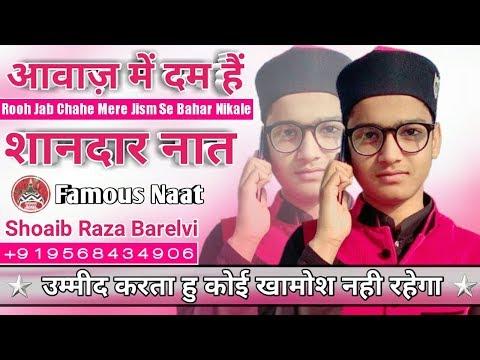 आवाज़ में दम हैं - शानदार नात || Shoaib Raza Barelvi Naat Sharif 2018 || Rooh Jab Chahe Mere Jism Se