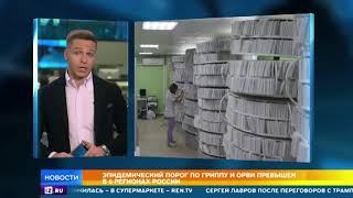 В России резко растет число заболевших гриппом