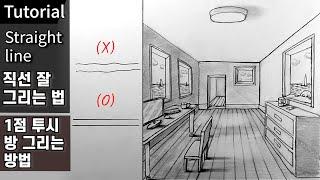 5분 만에 그림 실력이 좋아지는 직선 사용법! / 1점…