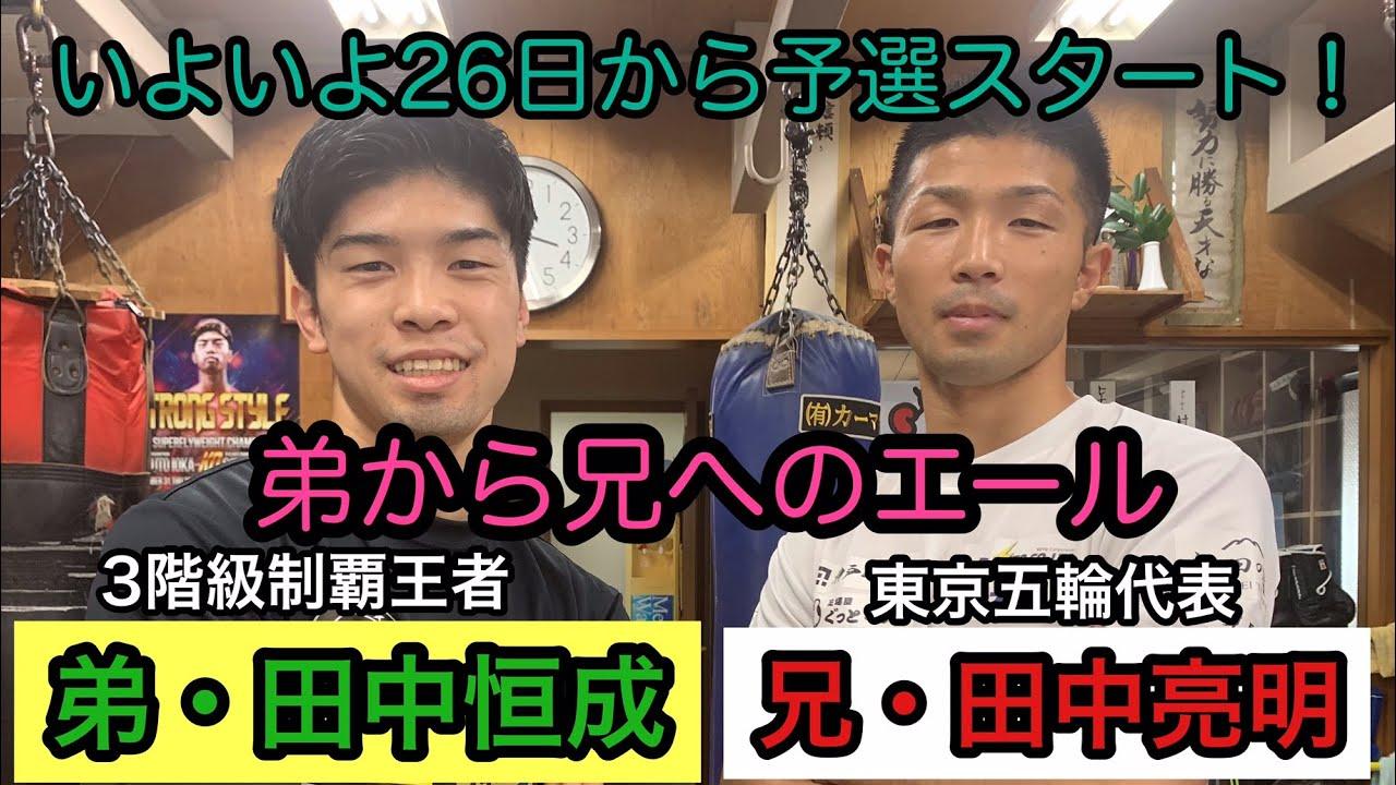 「兄・亮明へのメッセージ」いよいよ始まる東京五輪。兄亮明への熱いメッセージ!!