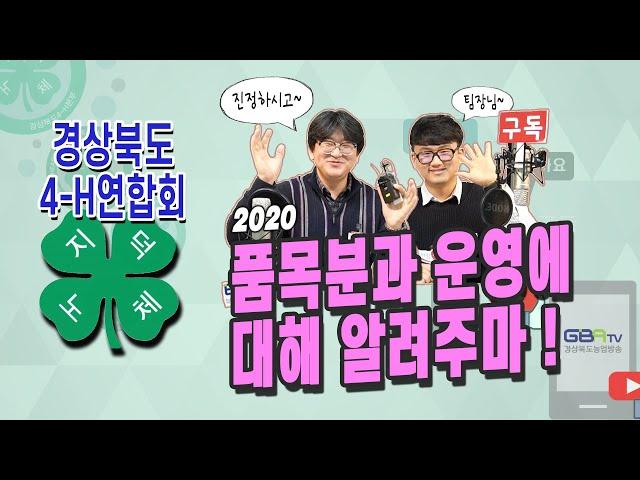 경북4-H연합회
