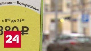 Парковка в Москве подорожала: что еще изменилось для автовладельцев? - Россия 24