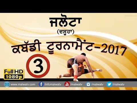 JALOTA (Hoshiarpur) KABADDI TOURNAMENT -2017 || Full HD || Part 3rd