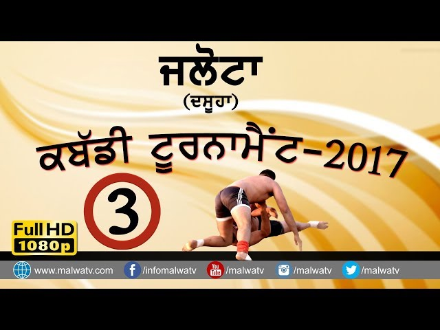 JALOTA (Hoshiarpur) KABADDI TOURNAMENT -2017 || Full HD || Part 3rd