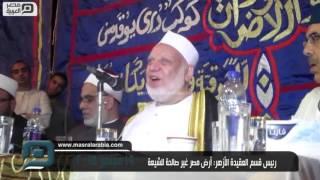 مصر العربية | رئيس قسم العقيدة الأزهر: أرض مصر غير صالحة للشيعة
