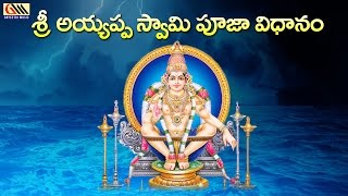 Sri Ayyappa Swamy Pooja Vidhanam || Veda Pandits