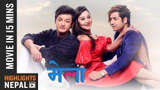 MELA   Movie In 15 Minutes   Salon Basnet, Amesh Bhandari, Aashishma Nakarmi