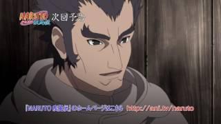 Official Naruto Shippuden Episode 490 Trailer