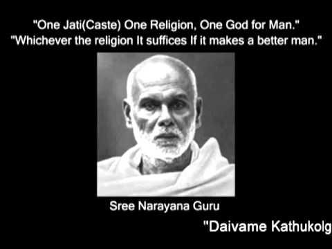Sree Narayana Guru Daivame Kathukolkangu Daiva Dasakam   YouTube