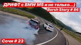 ДРИФТ с BMW M5 и не только...)