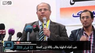 مصر العربية | نقيب أطباء الدقهلية يطالب بإقالة وزير الصحة
