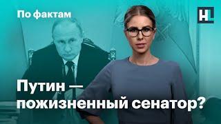 Download 🔥 Дата голосования по Конституции. «Пензенское дело». Станет ли Путин сенатором Mp3 and Videos