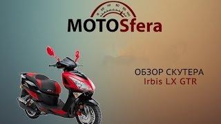 Обзор скутера Irbis LX GTR 90 2T(http://www.motosfera.ru/ru/catalog/model/442/ Обширную линейку скутеров от компании Irbis пополнил новый яркий представитель..., 2014-07-02T18:38:00.000Z)