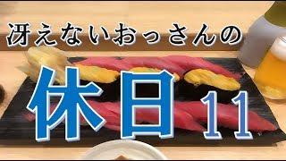 冴えないおっさんの休日11 thumbnail