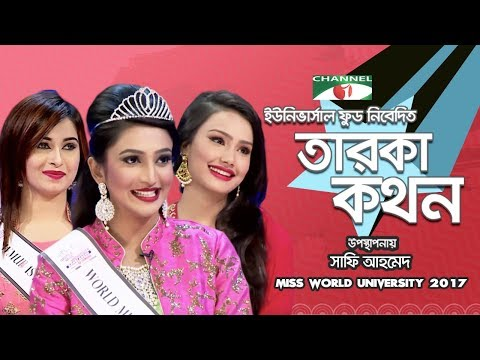 Taroka Kathon | World Miss University Bangladesh 2017 | Channel i TV
