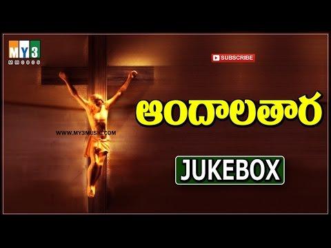 Jesus Evergreen Albums Songs - Andhala Thara - Telugu Christian Devotional Songs