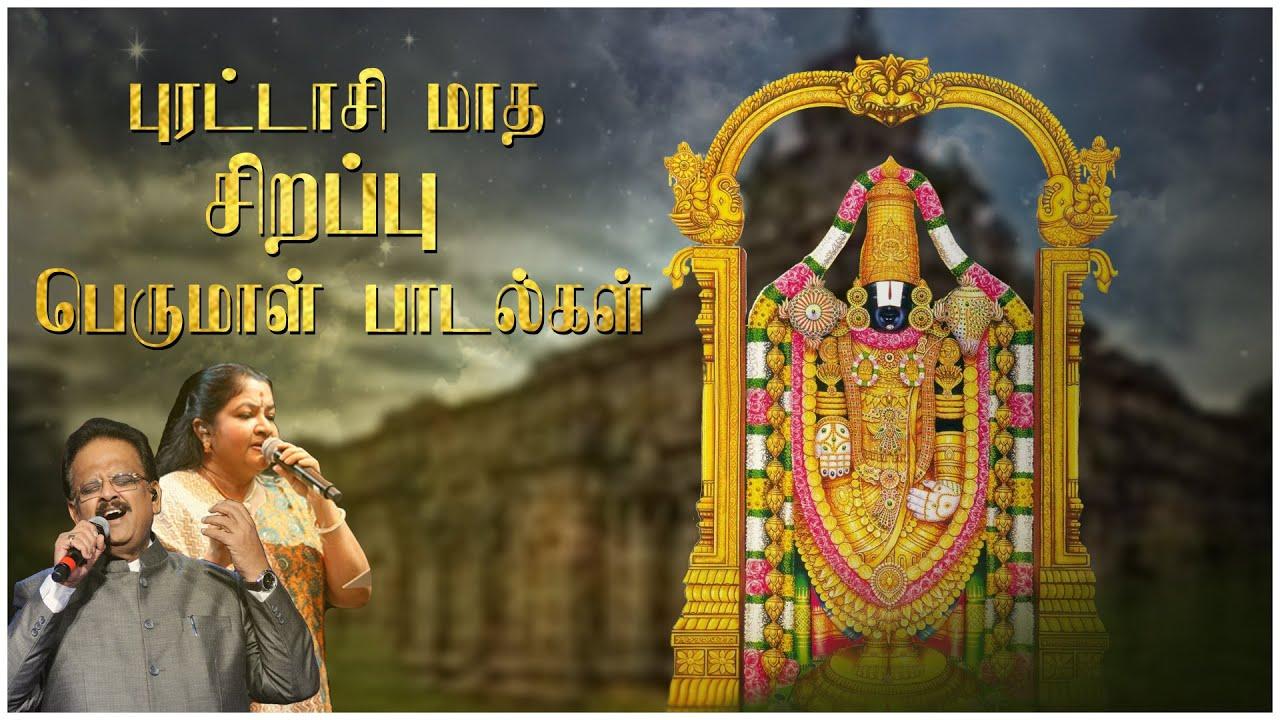 புரட்டாசி மாசம்  | Tamil Perumal Padalgal | Tamil Devotional Songs | Audio Juke Box | Mass Audios