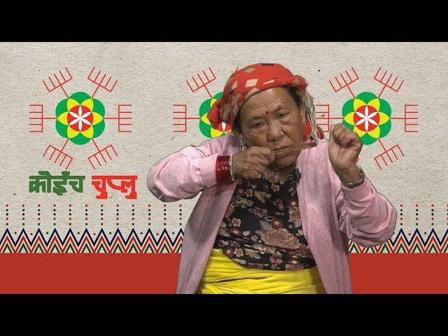 Nil Kumari Sunuwar  On Koinch Chuplu With Koinchbu Kaatich episode -50