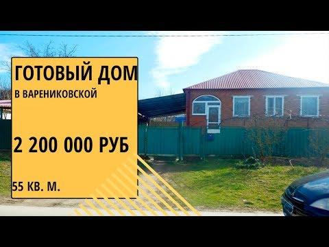 Купить готовый дом в Варениковской   Переезд в Краснодарскрий край