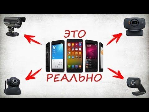 Использование камеры смартфона или смартфон как веб камера.