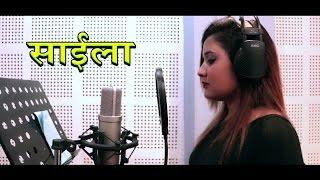 Saila - साइला मेरो साइला - Saru Gautam - New Nepali Song Saila