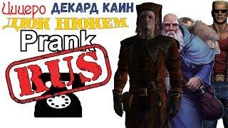 Цицерон, Декард Кайн и Дюк Нюкем звонят геям  - Пранк ICEnJAM