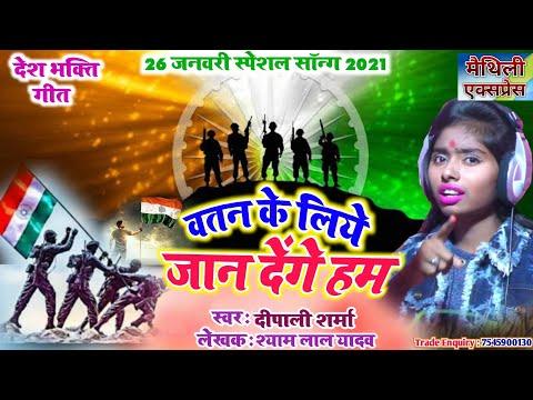 #देश_भक्ति-सॉन्ग-2021-||-#वतन-के-लिये-जान-देंगे-हम-||-#26_january-song-||-dipali-#sharma-maithili-e