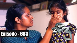 Sidu | Episode 663 20th February 2019 Thumbnail