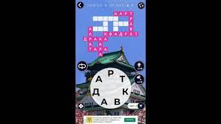 Замок в Осаке 4/16 Words of Wonders WOW #WOW #WordsofWonders