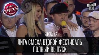 Лига Смеха - 2016 - второй фестиваль, Одесса, часть вторая - полный выпуск |  эфир от 12 марта 2016
