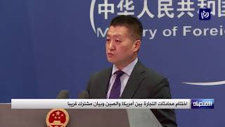 اختتام محادثات التجارة بين أمريكا والصين وبيان مشترك قريبا (9-1-2019)
