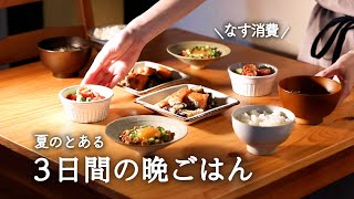 【3日間の晩ごはん】なすたっぷり消費の献立 とある夏の晩御飯 トマト・きゅうり使い切り夏の速攻レシピ