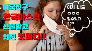 (국뽕주의) 미국인 받고싶은 선물 1위! 한국마스크 K…