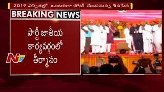 Shivsena and BJP to go Separately in 2019    Maharashtra Assembly Polls    NTV