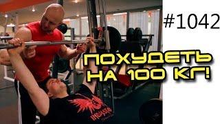 Как быстро похудеть на 100 кг - пример в реалити шоу