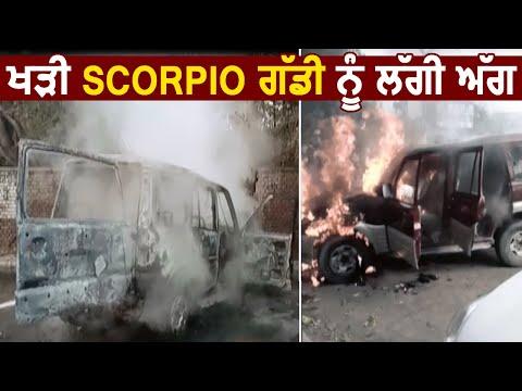खड़ी Scorpio गाड़ी को लगी आग