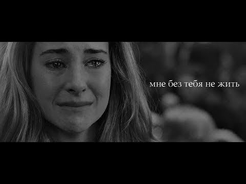 мне без тебя