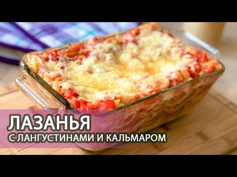 Рецепт: Лазанья с лангустинами и кальмаром