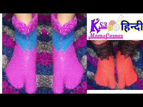 Ladies Thumb Socks Knitting With Two Needles