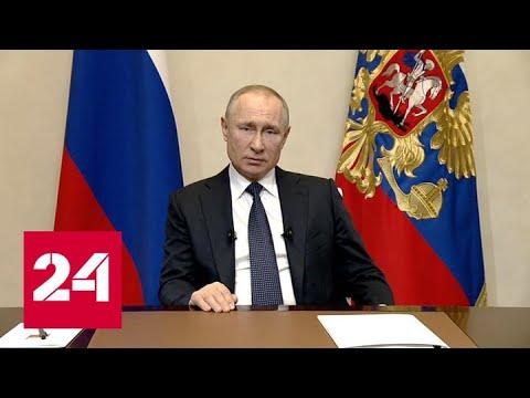 Путин: следующая неделя для россиян станет нерабочей - Россия 24