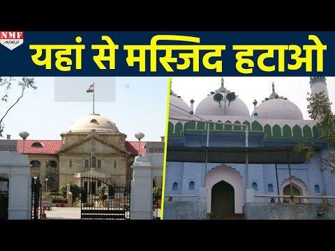 Allahabad HC ने अपनी जमीन पर बनाई गई मस्जिद हटाने का दिया Order