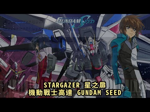 STARGAZER 星之扉, 機動戰士 GUNDAM SEED (Piano Tutorial) Synthesia 琴譜 Sheet Music